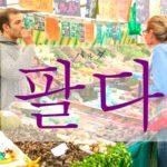 koreanword-sell