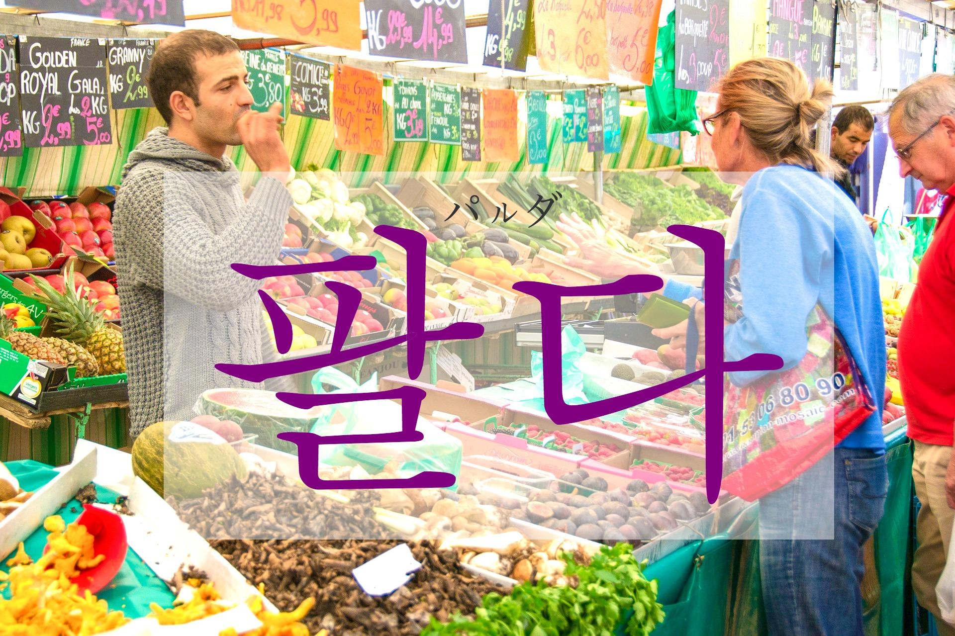 韓国語で「売る」の【팔다(パルダ)】をタメ語で覚えよう!