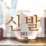 koreanword-shoes