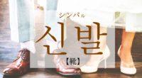韓国語で「靴(くつ)」の【신발(シンバル)】をタメ語で覚えよう!