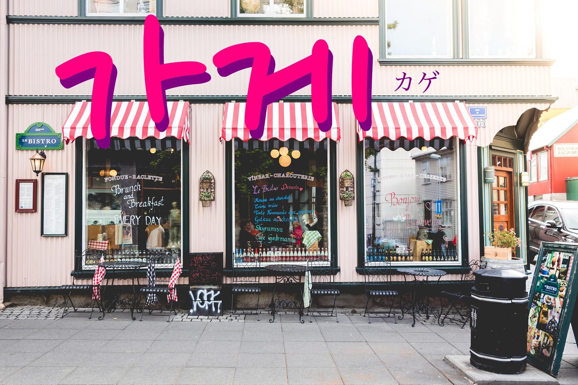 韓国語で「店」の【가게(カゲ)】をタメ語で覚えよう!