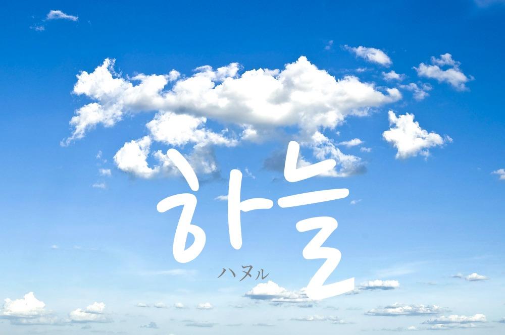 韓国語で「空・天」の【하늘(ハヌル)】をタメ語で覚えよう!