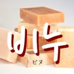 koreanword-soap