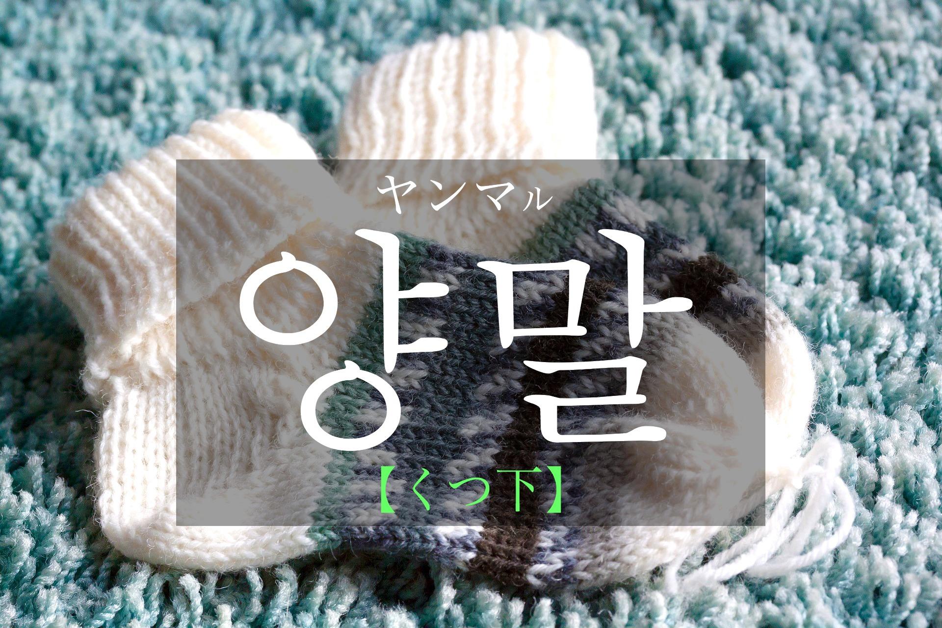 韓国語で「靴下(くつした)」の【양말(ヤンマル)】をタメ語で覚えよう!