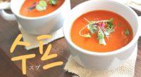 韓国語で「スープ」の【수프(スプ)】をタメ語で覚えよう!