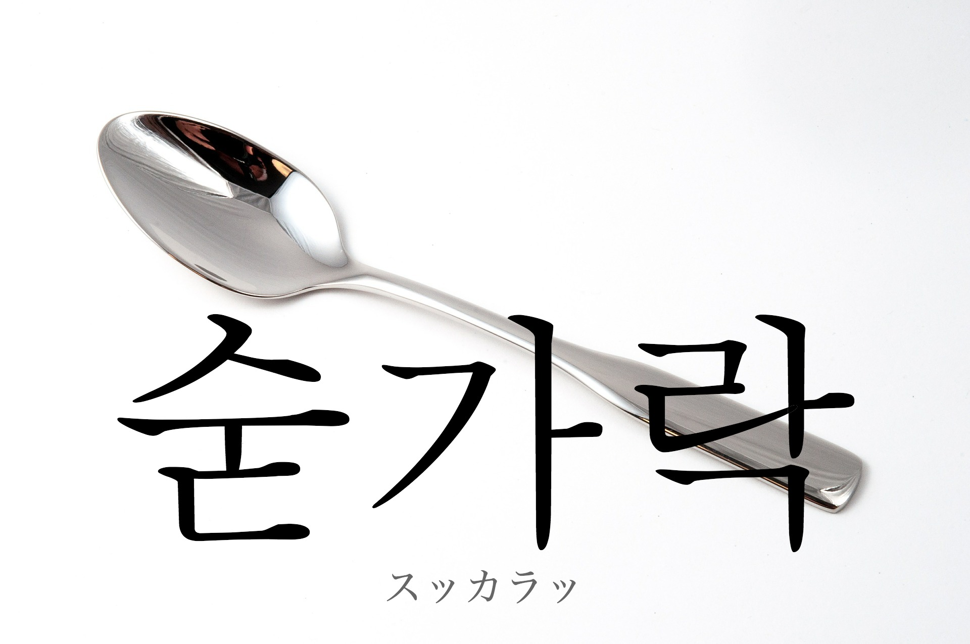 koreanword-spoon
