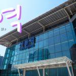 koreanword-station