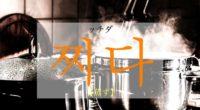 韓国語で「蒸す」の【찌다(ッチダ)】をタメ語で覚えよう!