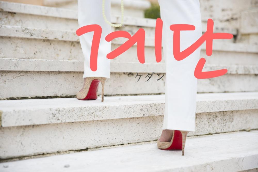 韓国語で「階段(かいだん)」の【계단(ケダン)】をタメ語で覚えよう!