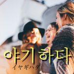 koreanword-talk