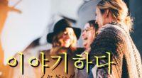韓国語で「話す」の【이야기하다(イヤギハダ)】をタメ語で覚えよう!