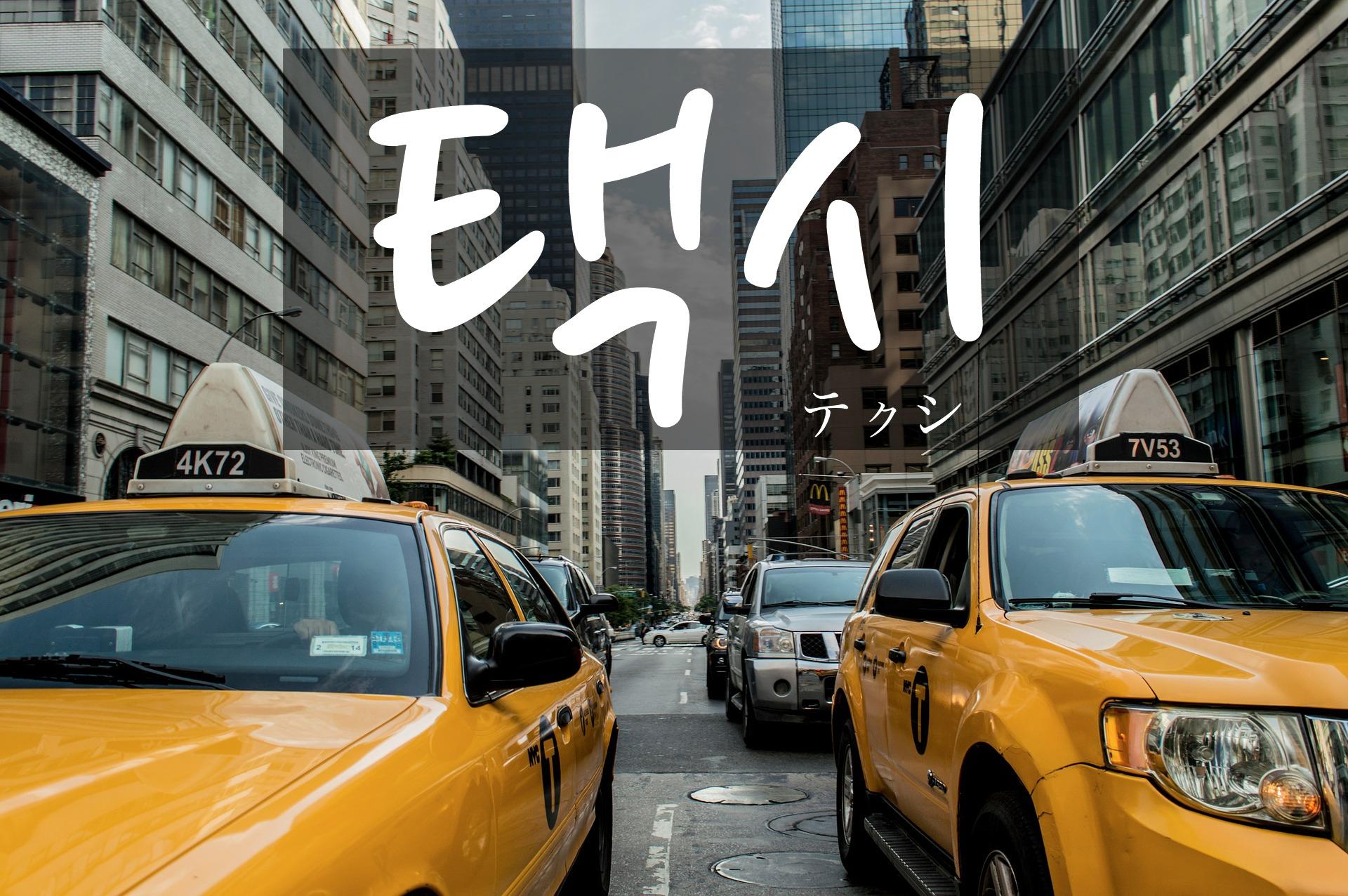 韓国語で「タクシー」の【택시(テクシ)】をタメ語で覚えよう!