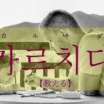 koreanword-teach
