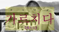 韓国語で「教える」の【가르치다(カルチダ)】をタメ語で覚えよう!