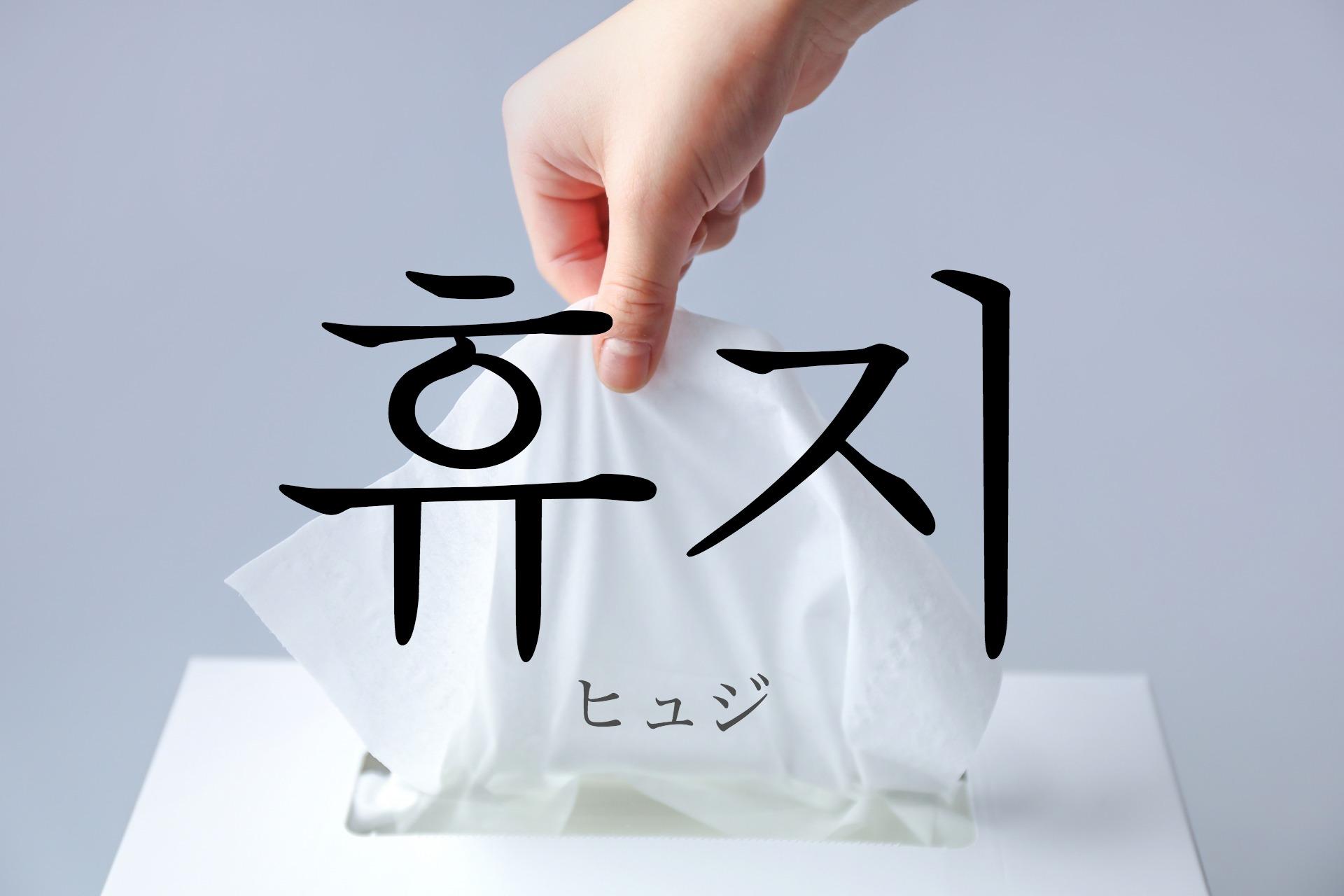 koreanword-tissue