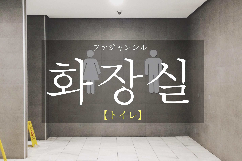 韓国語で「トイレ」の【화장실(ファジャンシル)】をタメ語で覚えよう!