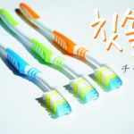 koreanword-toothbrush