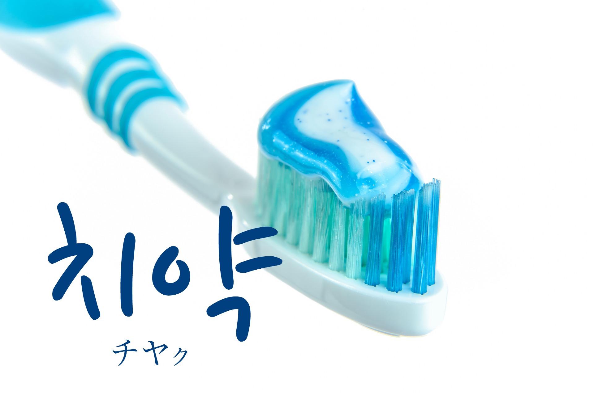 韓国語で「歯磨き粉」の【치약(チヤク)】をタメ語で覚えよう!