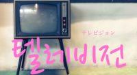 韓国語で「テレビ」の【텔레비전(テレビジョン)】をタメ語で覚えよう!