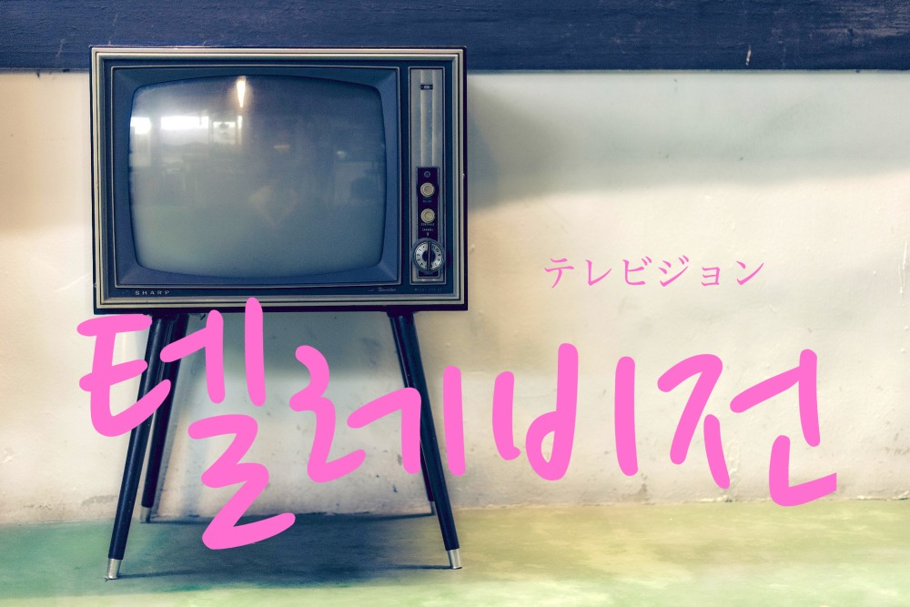 koreanword-tv
