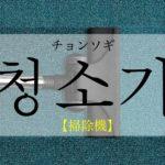 koreanword-vacuum-cleaner