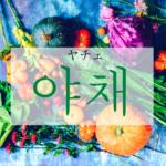 koreanword-vegetables