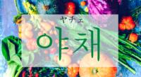 韓国語で「野菜(やさい)」の【야채(ヤチェ)】をタメ語で覚えよう!