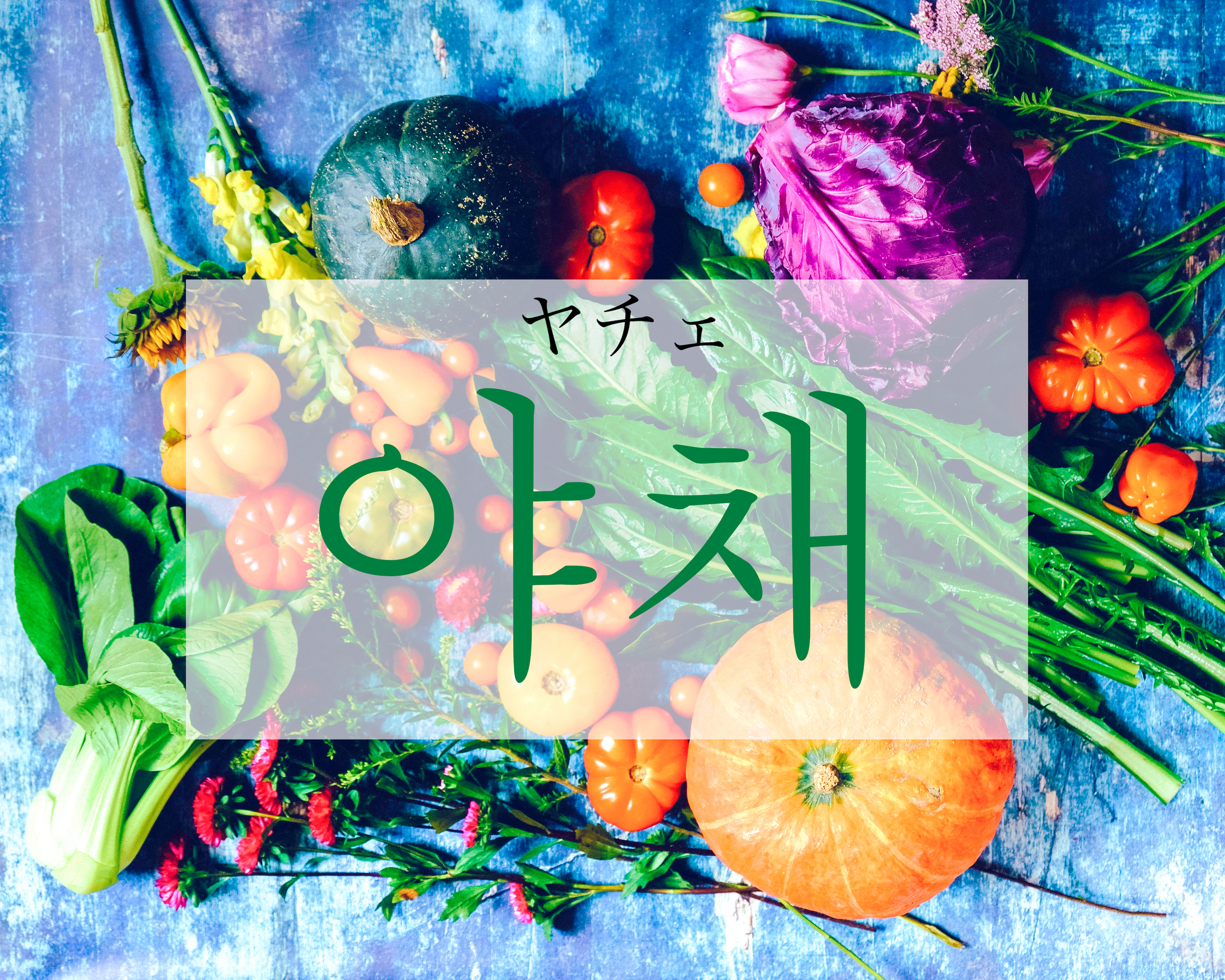 koreanword-vegetables