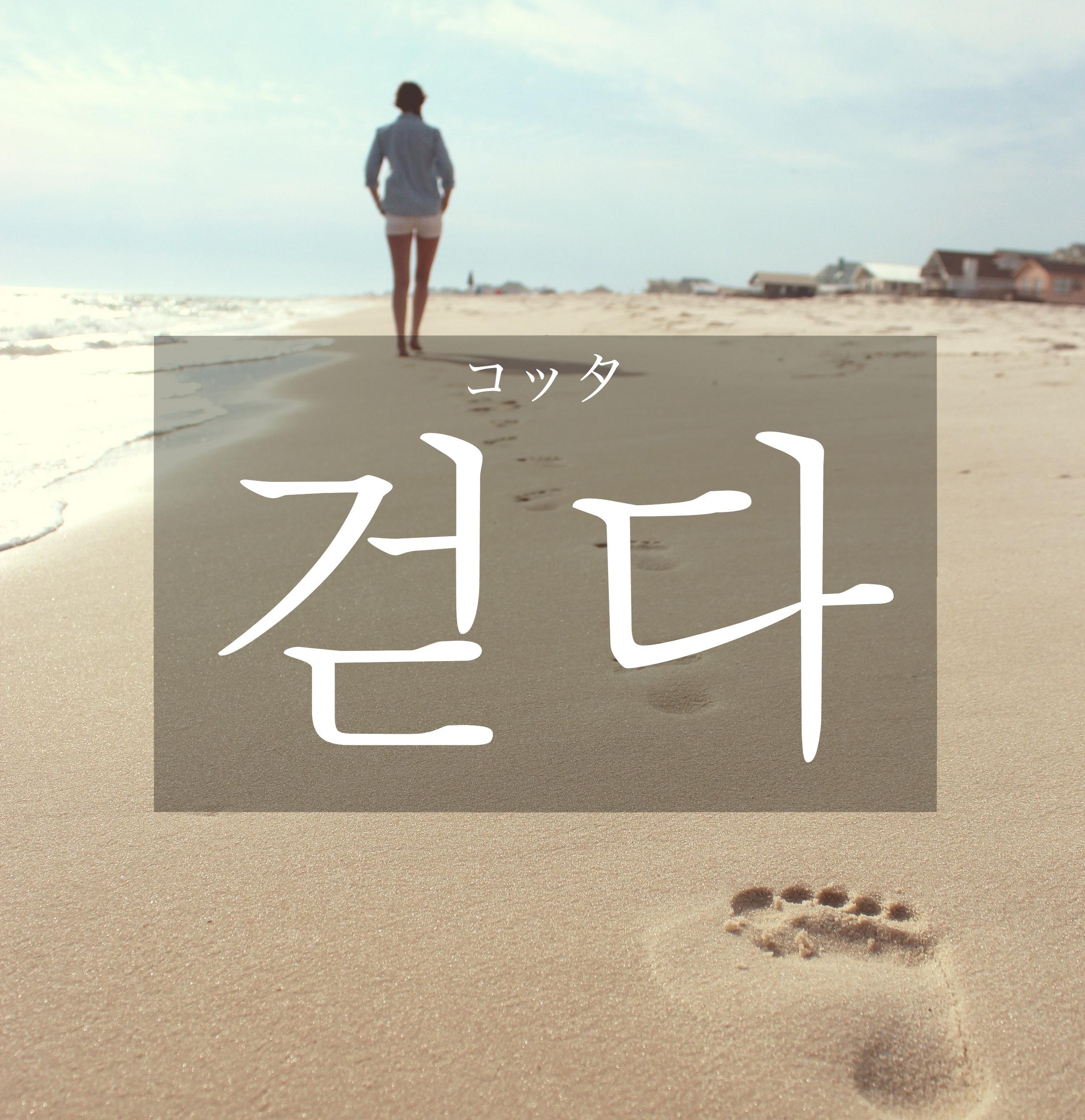 韓国語で「歩く」の【걷다(コッタ)】をタメ語で覚えよう!