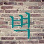 koreanword-wall