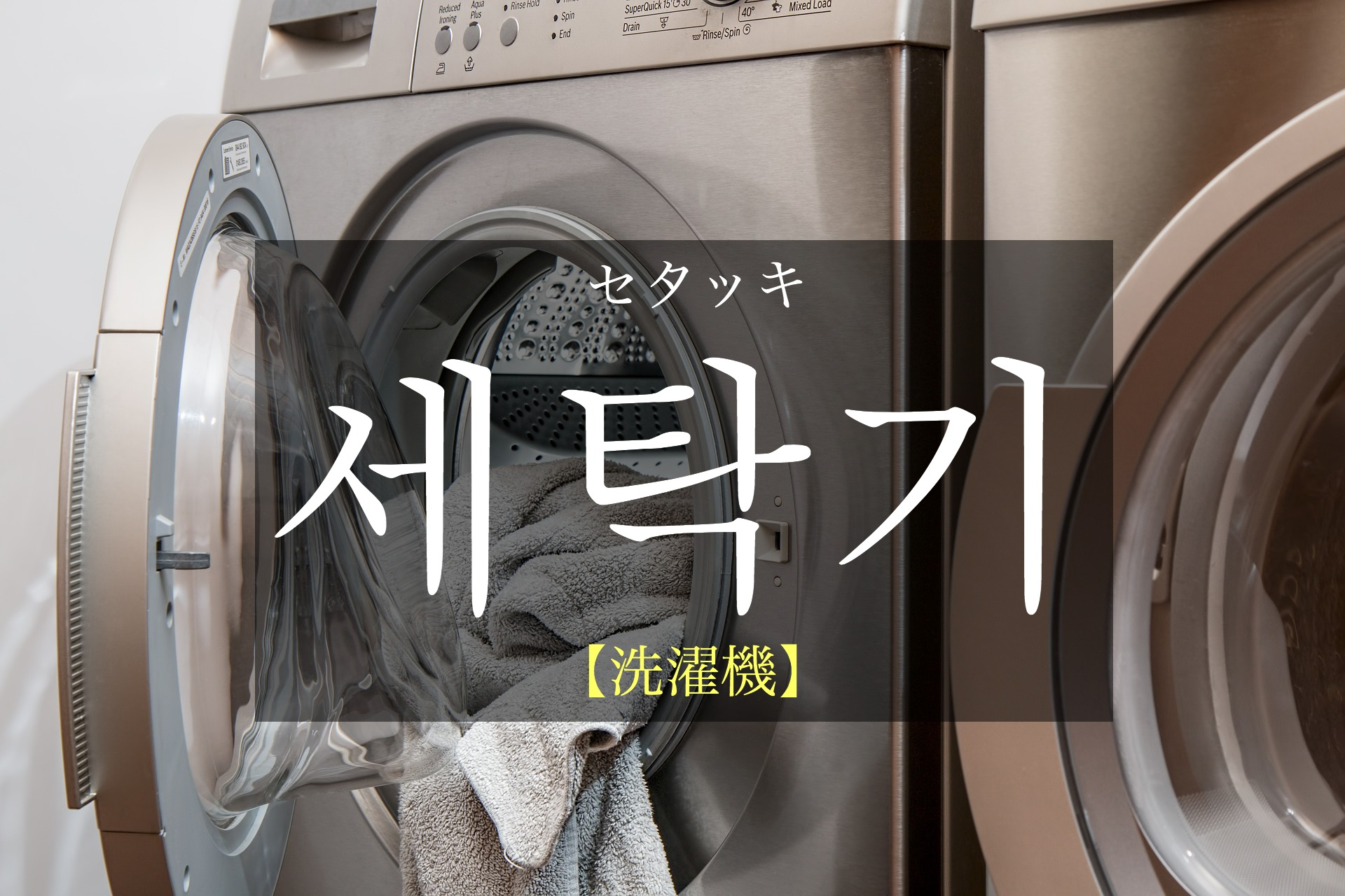 koreanword-washer