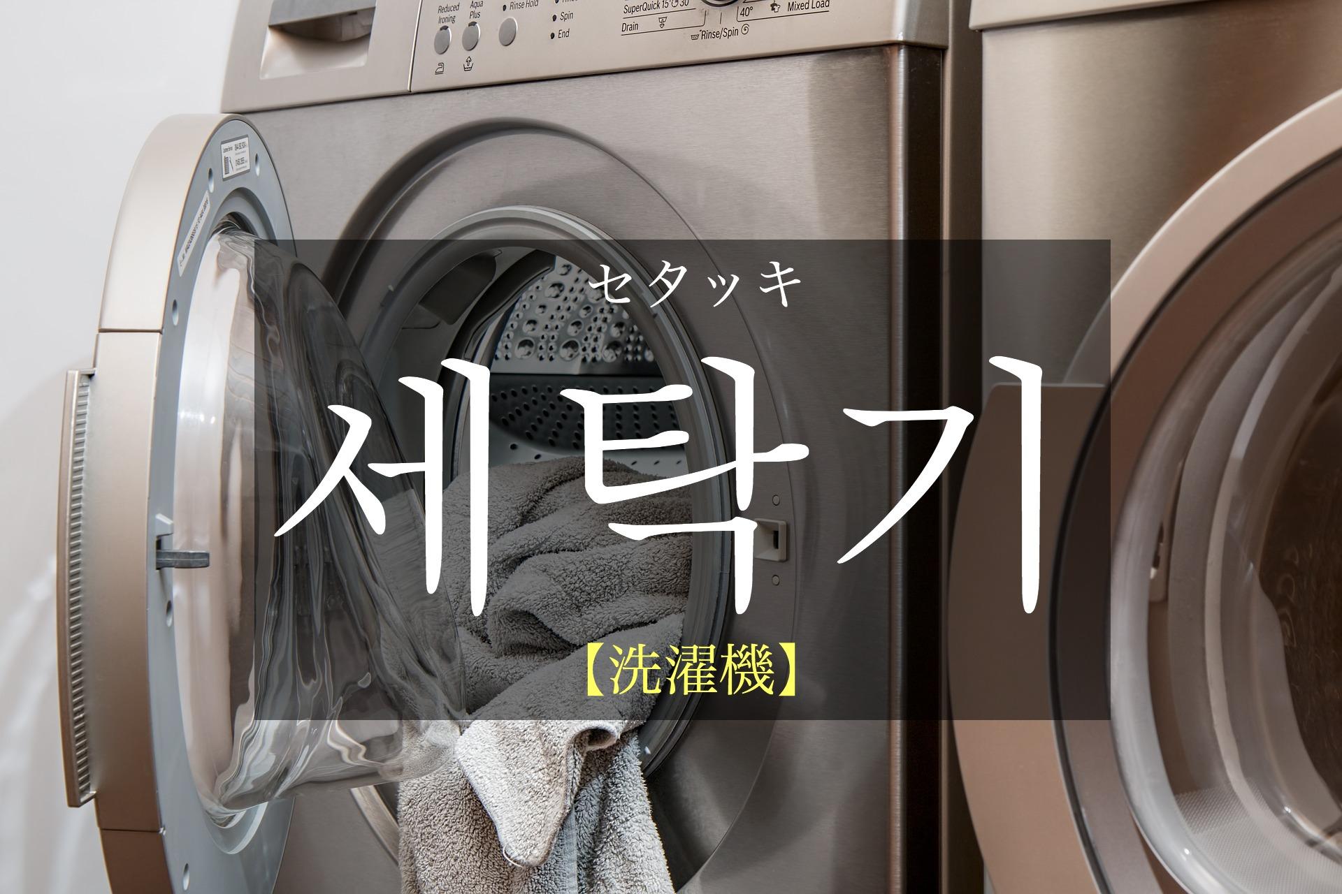 韓国語で「洗濯機」の【세탁기(セタッキ)】をタメ語で覚えよう!