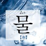 koreanword-water