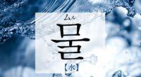 韓国語で「水(みず)」の【물(ムル)】をタメ語で覚えよう!