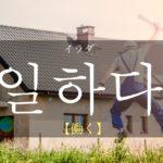 koreanword-work