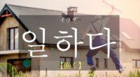 韓国語で「働く」の【일하다(イラダ)】をタメ語で覚えよう!