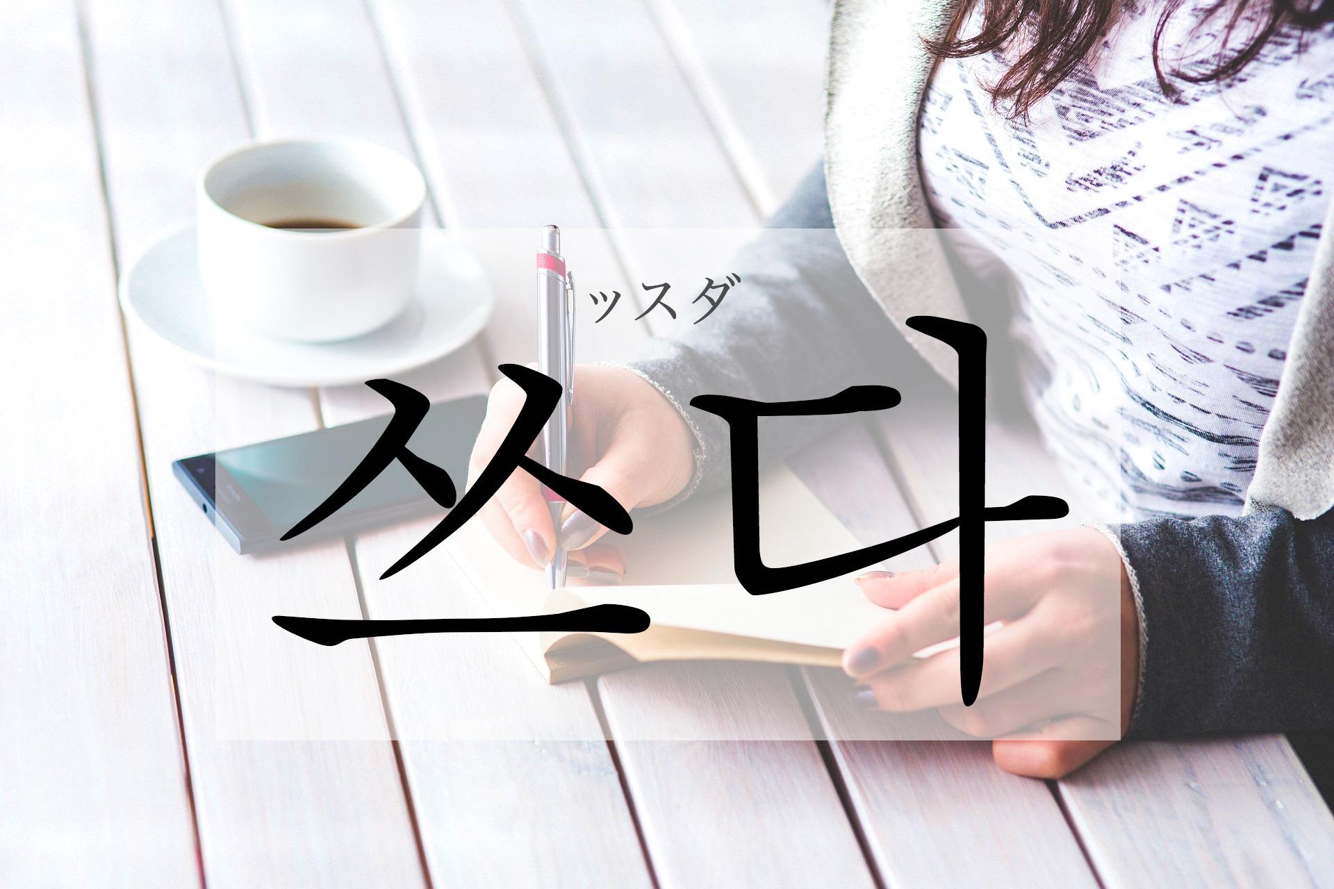 韓国語で「書く」の【쓰다(ッスダ)】をタメ語で覚えよう!