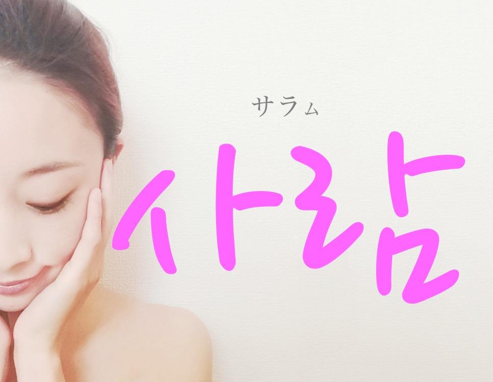 koreanword-person