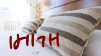 韓国語で「枕(まくら)」の【베개(ペゲ)】をタメ語で覚えよう!