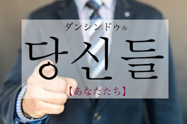 koreanoword-youguys
