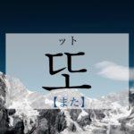 koreanword-in-addition