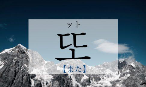 韓国語で「また」の【또(ット)】の発音は?使える例文と一緒に!