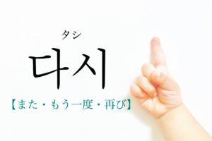 koreanword-again