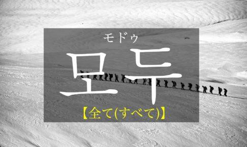 韓国語で「全て(すべて)」の【모두(モドゥ)】の発音は?使える例文も!