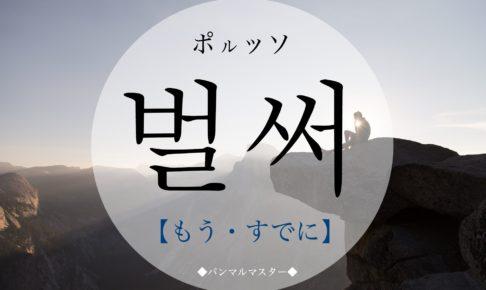 韓国語で「もう・すでに」の【벌써(ポルッソ)】の発音は?例文は?