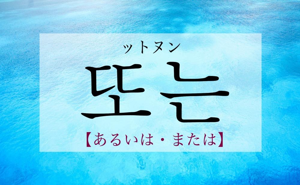 koreanword-or