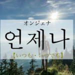 koreanword-always