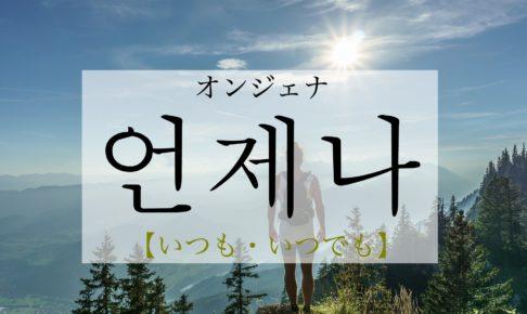 韓国語で「いつも・いつでも」の【언제나(オンジェナ)】の発音は?使える例文も!
