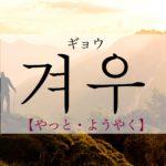 koreanword-barely