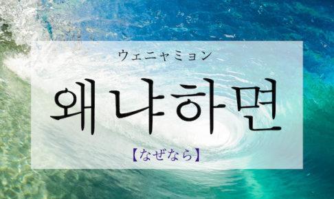 koreanword-because